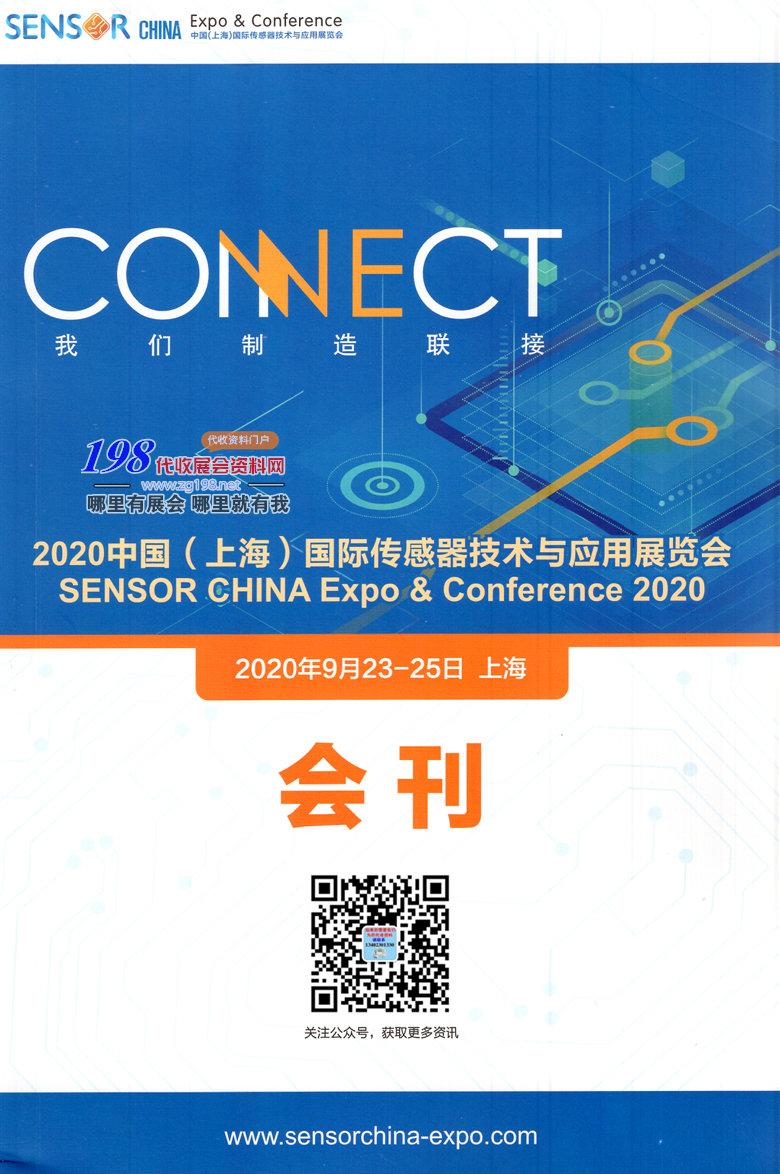 2020年9月上海国际传感器技术与应用展