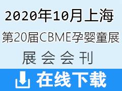 2020年10月上海第20届CBME孕婴童展会刊—展会会刊