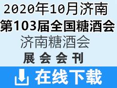 2020年10月第103届济南秋季全国糖酒会会刊、济南糖酒会展会会刊