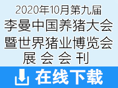2020年10月重庆第九届李曼中国养猪大会暨世界猪业博览会会刊—展会会刊