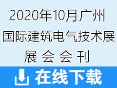 2020年10月广州国际建筑电气技术展览会会刊—展会会刊