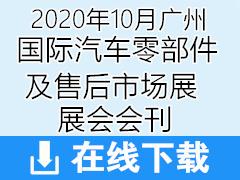 2020年10月广州国际汽车零部件及售后市场展览会会刊—展会会刊