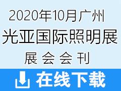 2020年10月广州光亚国际照明展—展会会刊