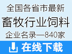 全国各省市最新畜牧行业饲料企业名录【840家】