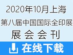 2020年10月上海第八届中国国际全印展会刊 印刷 印刷包装 印刷设备展会刊