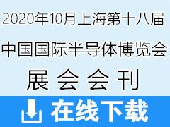 2020年10月上海第十八届中国国际半导体博览会展会会刊