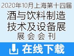 2020年10月上海第十四届中国国际酒与饮料制造技术及设备展会刊