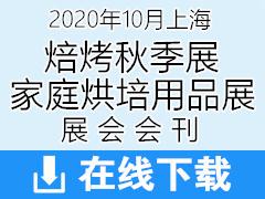 2020年10月上海中国焙烤秋季展会刊、家庭烘培用品展会刊