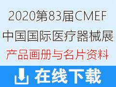 2020上海第83届CMEF中国国际医疗器械博览会彩页画册与展商名片资料 CMEF展资料