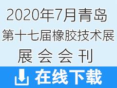2020青岛第十七届中国国际橡胶技术展会刊—展会会刊