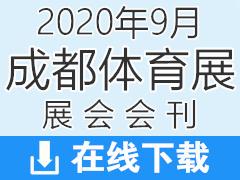 2020年9月成都体育消费博览会会刊、体育展会刊—展会会刊