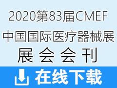 2020上海第83届CMEF中国国际医疗器械博览会会刊-CMEF展会会刊