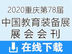 2020第78届中国教育装备展会刊-教育展展会会刊
