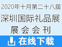 2020深圳礼品展会刊、第二十八届深圳国际礼品及家居用品展览会展会会刊