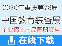 2020重庆第78届中国教育装备展企业招商产品彩页画册资料【14243份】