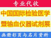 2021第十八届中国国际检验医学暨输血仪器试剂博览会 CACLP