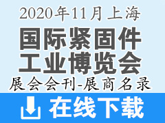2020年11月上海国际紧固件工业博览会会刊|上海国际紧博会展会会刊