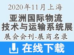 2020年11月上海亚洲国际物流技术与运输系统展览会会刊|物流快递展会刊|亚洲物流展会刊
