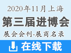 2020第三届进博会会刊|上海第三届中国国际进口博览会展会会刊