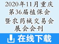 2020年11月全国植保会会刊|重庆第36届植保信息交流暨农药械交易会会刊