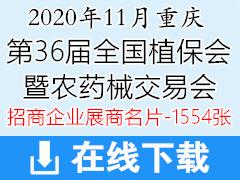 2020年11月全国植保会展商名片|重庆第36届植保信息交流暨农药械交易会展商名片【1554张】