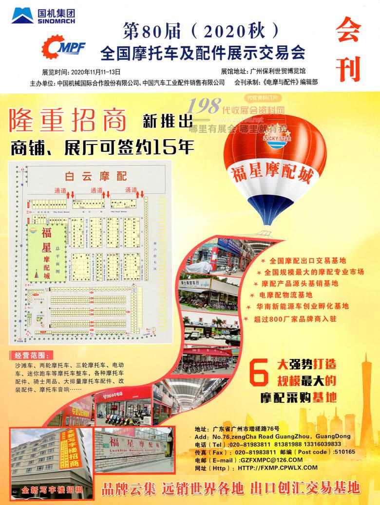 2020广州第80届全国摩托车及配件展示交易会会刊
