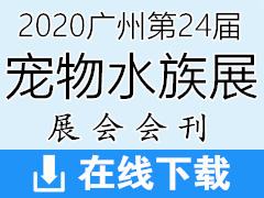2020年11月广州第二十四届中国国际宠物水族展(CIPS)会刊—展会会刊