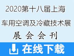 2020年11月上海第十八届国际车用空调及冷藏技术展会刊—展会会刊
