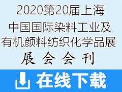 2020上海第20届中国国际染料工业及有机颜料纺织化学品展会刊—展会会刊