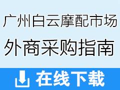 广州白云摩配市场外商采购指南