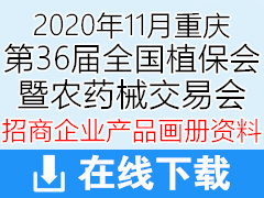2020年11月全国植保会 重庆第36届植保信息交流暨农药械交易会企业招商产品画册资料