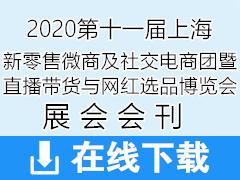 2020第十一届上海新零售微商及社交电商团购博览会暨直播带货与网红选品博览会会刊