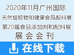 2020广州中国国际天然提取物和健康食品配料展曁第20届全国秋季食品添加剂和配料展会刊|展会会刊