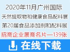 2020广州中国国际天然提取物和健康食品配料展曁第20届全国秋季食品添加剂和配料展商名片