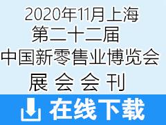 2020年11月上海第二十二届中国新零售业博览会会刊|展会会刊