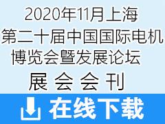 2020年11月上海第二十届中国国际电机博览会暨发展论坛展会会刊|中国电机展会刊