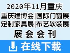 2020年11月重庆国际建筑装饰博览会|重庆国际定制家具展|重庆国际布艺软装展|重庆国际门窗展—展会会刊