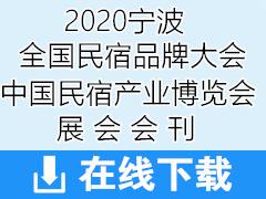 2020年11月宁波中国民宿产业博览会、全国民宿品牌大会会刊—展商名录