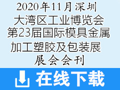 2020深圳DMP大湾区工博会会刊|第23届国际模具金属加工塑胶及包装展会刊-工博会会刊