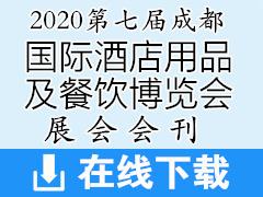 2020第七届成都国际酒店用品及餐饮博览会会刊—展会会刊|博华会展