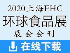 2020FHC上海环球食品展会刊、第二十四届上海国际食品饮料及餐饮设备展览会展会会刊
