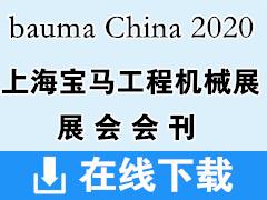 CHINA 2020上海宝马工程机械展会刊|中国国际工程机械、建筑机械、工程车辆及设备博览会会刊