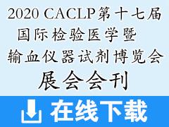 2020南昌CACLP第十七届国际检验医学暨输血仪器试剂博览会展会会刊-CACLP会刊