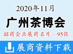 2020年11月中国广州国际茶业博览会、广州茶博会展商名片