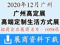 2020年12月广州国际高端定制生活方式展|广州设计周|广州高定展展商名片