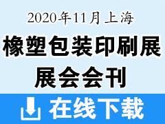 2020年11月上海国际塑料橡胶及包装印刷展会刊