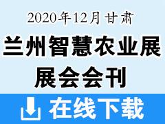 2020年12月甘肃(兰州)智慧农业展览会展会会刊|农资展会刊