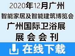 2020年12月广州智能家居及智能建筑博览会|广州国际卫浴展会刊-展会会刊