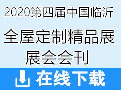 2020第四届中国临沂全屋定制精品展览会|整装材料博览会|木工机械设备展会刊-展会会刊