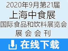 2020年9月上海第二十一届SIAL China中食展会刊 中国国际食品和饮料展览会展会会刊